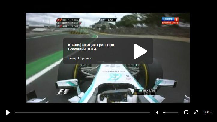 Квалификация Гран-при Бразилии 2014
