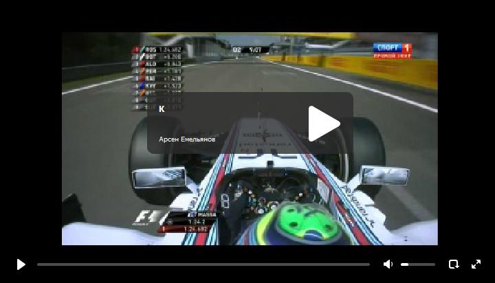 Квалификация Гран-при Италии, трасса Монца, 2014