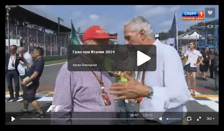 Смотреть гонку Гран-при Италии 2014