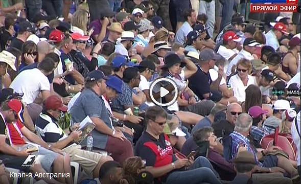 Смотреть квалификацию гран-при Австралии 2015.Альберт Парк