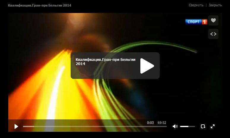 Смотреть квалификацию гран-при Бельгии 2014