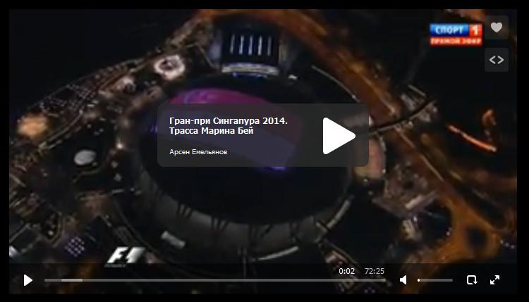 Смотреть квалификацию гран-при Сингапура 2014, на трассе Марина Бей