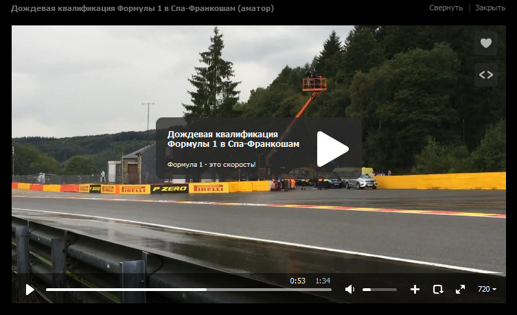 Дождевая квалификация Формулы 1 в Спа-Франкошам (аматор)