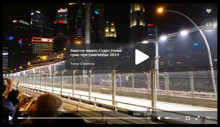 Смотреть старт гонки на гран-при Сингапура 2014.Аматорское видео