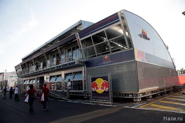 Команда Ред Булл (Red Bull Racing).Моторхоум команды Infiniti Red Bull Racing (Ред Булл)