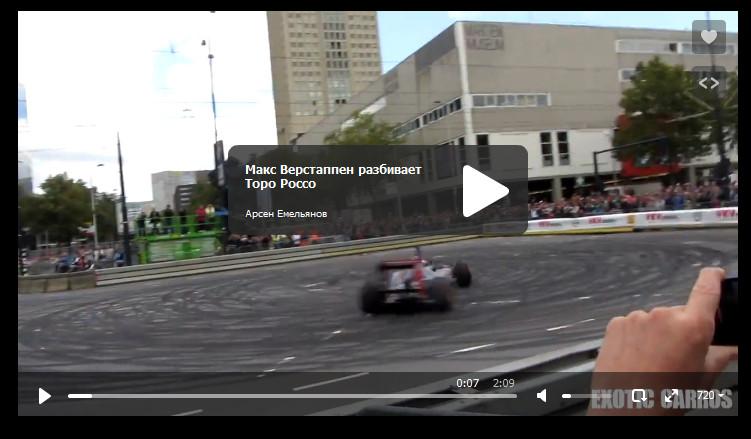 Смотреть видео, как Макс Верстаппен разбивает болид Торо Россо