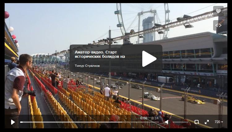 Старт гонки на исторических болидах в Сингапуре 2014