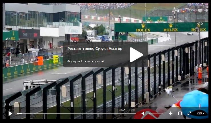 Смотреть рестарт гонки на гран-при Японии 2014.Аматор