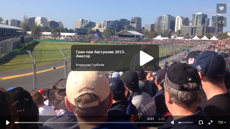 Гран-при Австралии 2015. Трибуна Прост