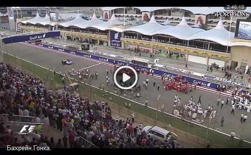 Смотреть гонку гран-при Бахрейна, Сахир