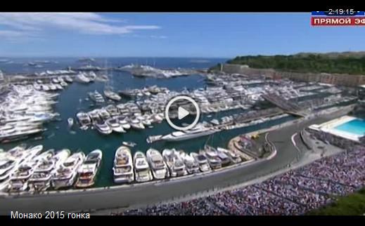 Смотреть гонку гран-при Монако 2015, Монте-Карло