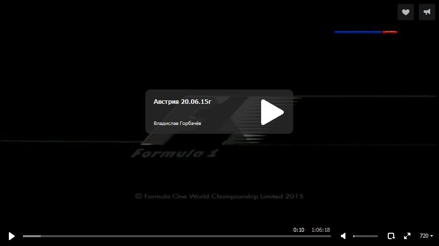Смотреть квалификацию гран-при Австрии 2015