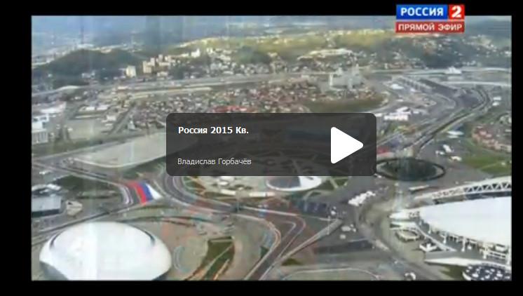 Смотреть квалификацию гран-при России 2015