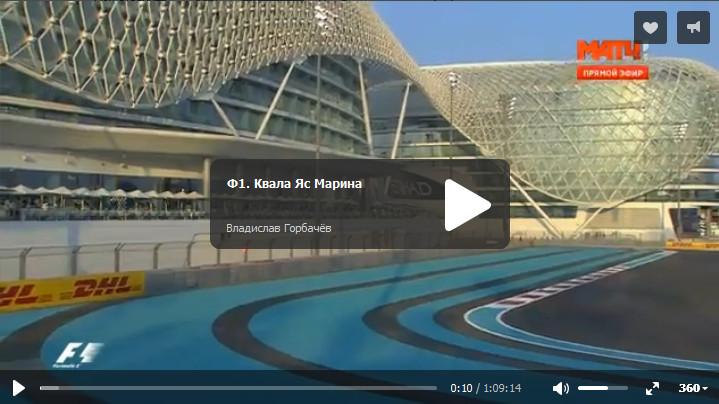Смотреть квалификацию гран-при Абу-Даби 2015