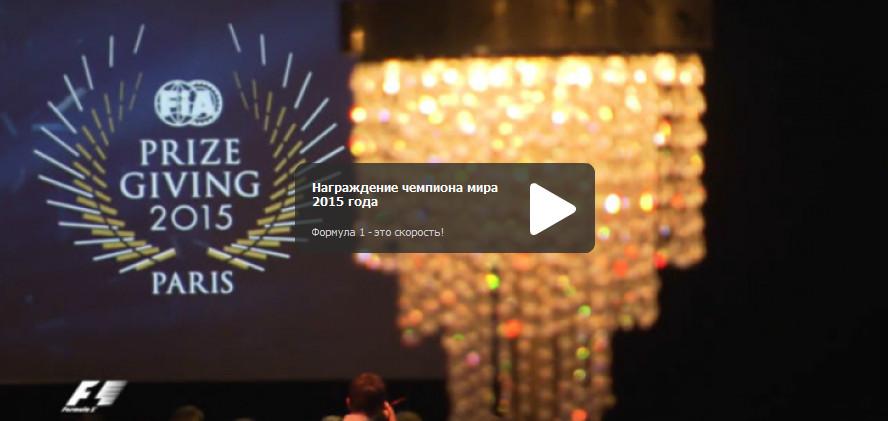 Смотреть видео награждения Чемпиона Мира 2015 года