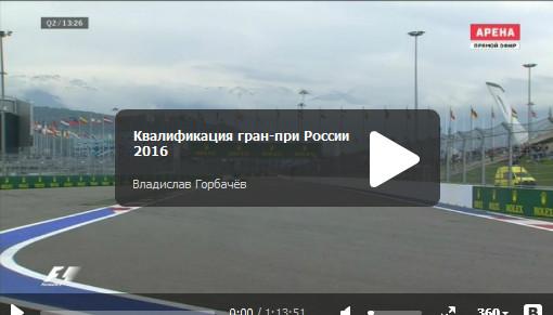 Смотреть квалификацию гран-при России 2016.