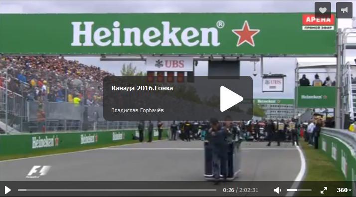 Смотреть гонку Ф1 гран-при Канады.Монреаль