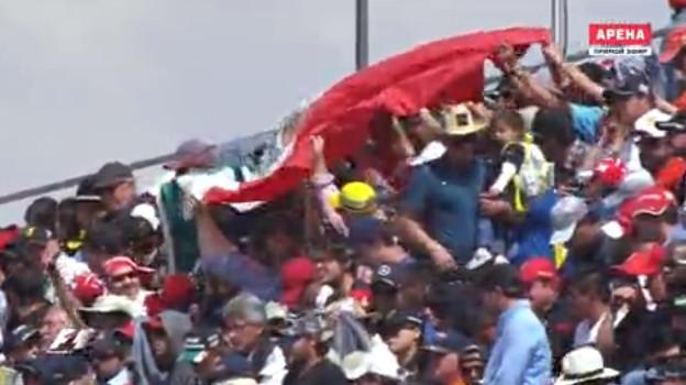 Смотреть запись гонки гран-при Мексики 2016
