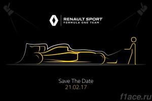Рено объявила дату показа болида 2017